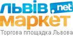 Работа в Украине, Киеве - Львівмаркет