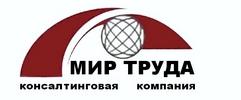 Работа в Украине, Киеве - Мир труда